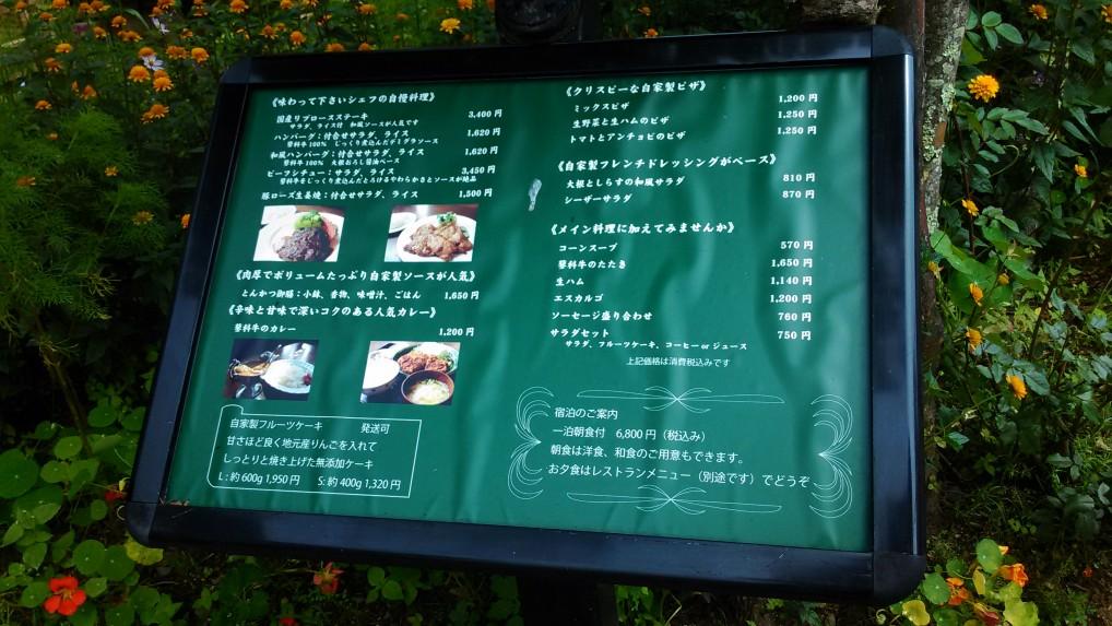 女神湖蓼科野外音楽堂付近のおしゃれなお店のメニュー