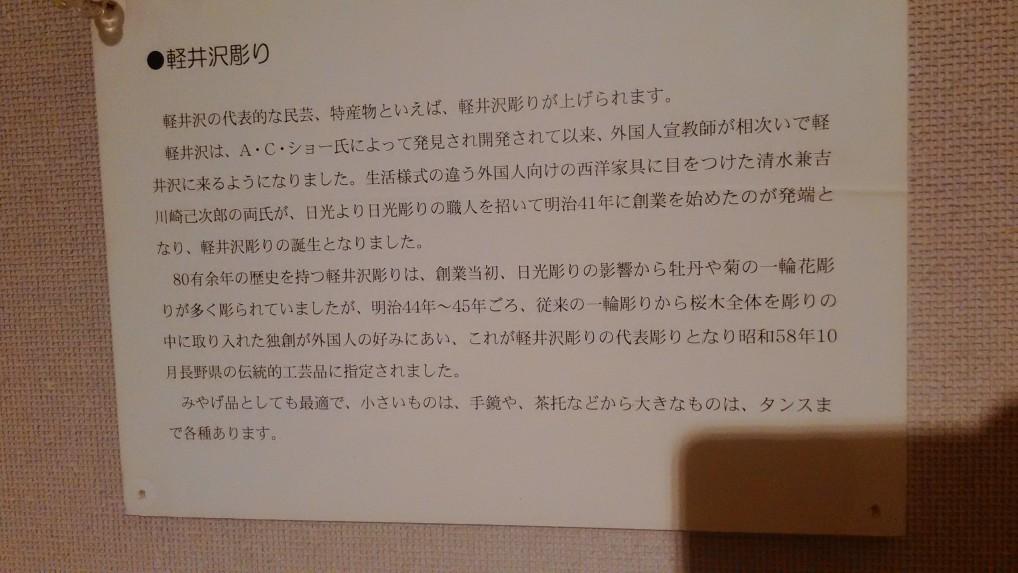 旧軽井沢銀座通り軽井沢会館の中軽井沢彫説明