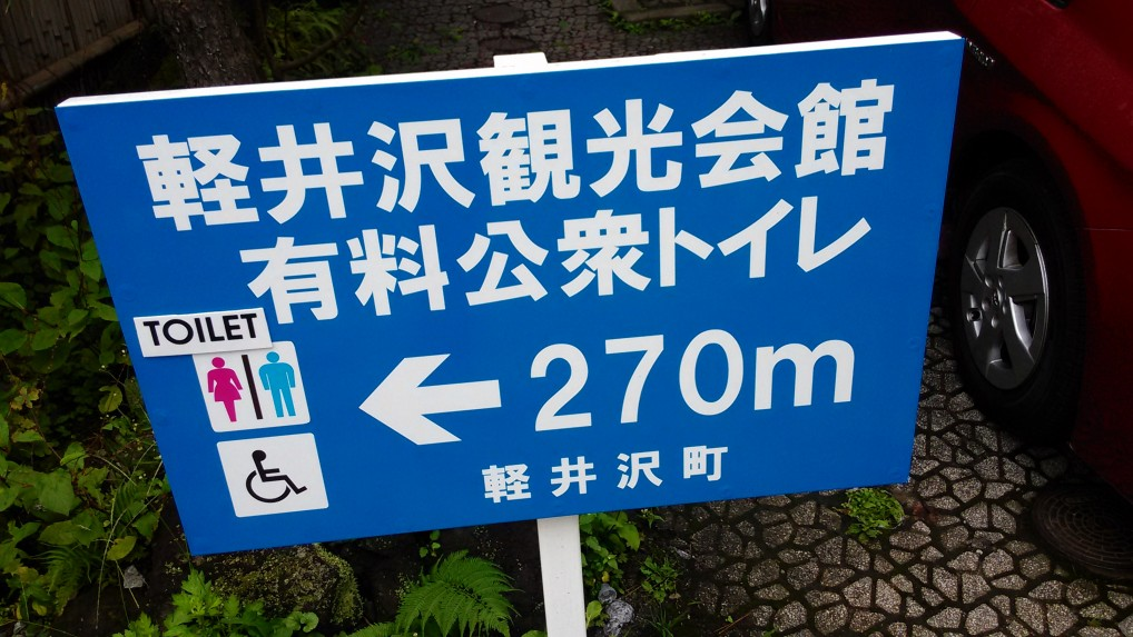 旧軽井沢銀座通りの様子軽井沢会館有料公衆トイレ案内