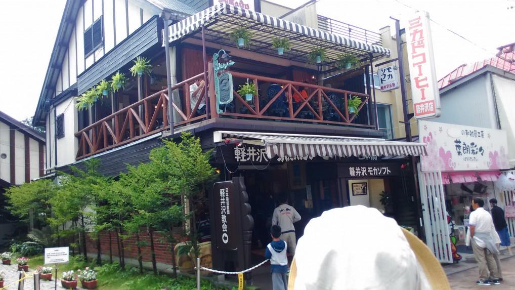 旧軽井沢銀座通りのお店