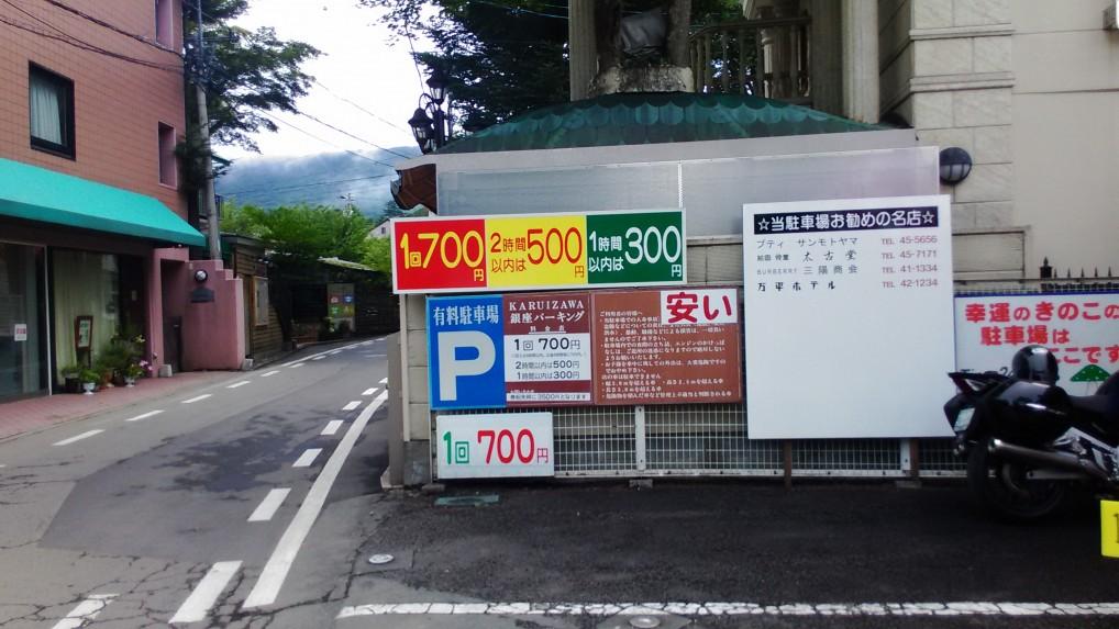 旧軽銀座の一筋裏駐車場激安