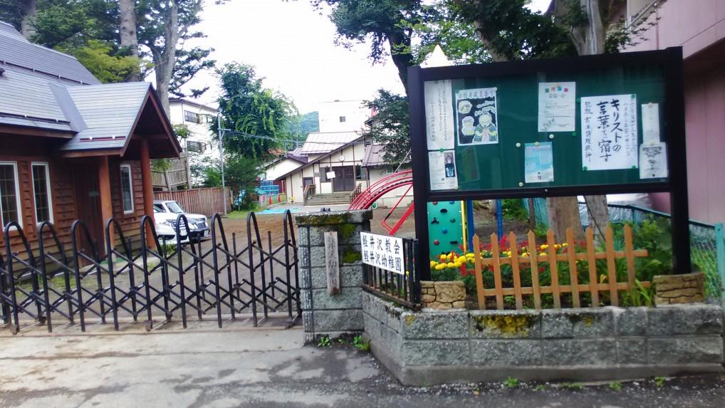 旧軽銀座の一筋裏の幼稚園