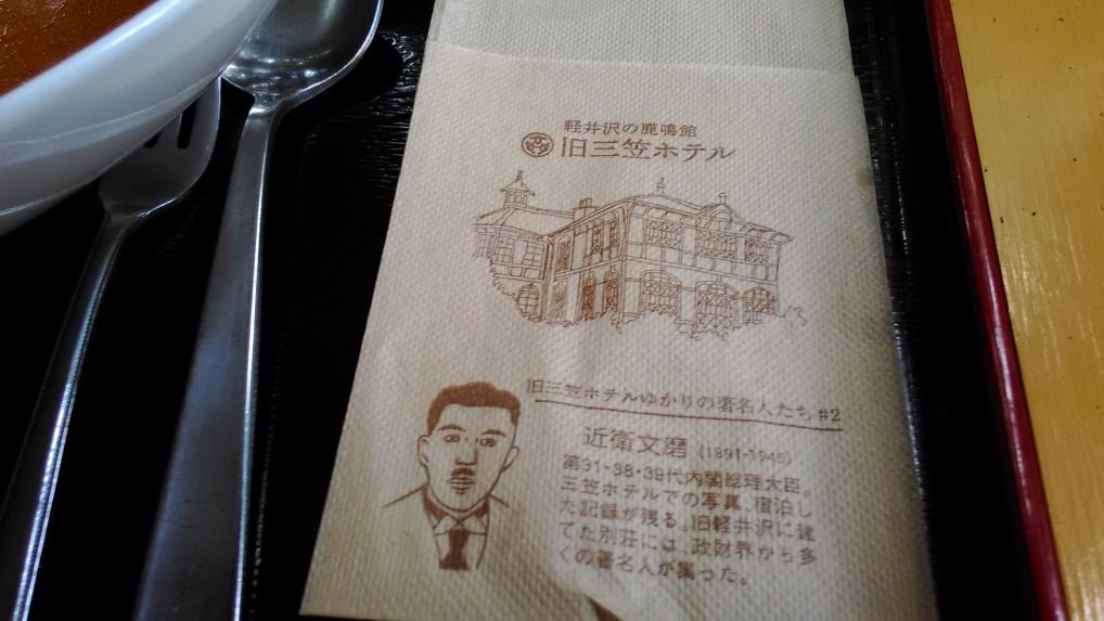 軽井沢三笠茶屋ナプキン