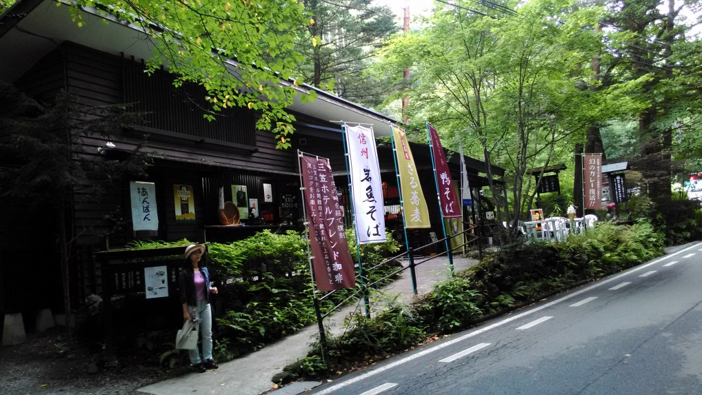 軽井沢三笠茶屋外観