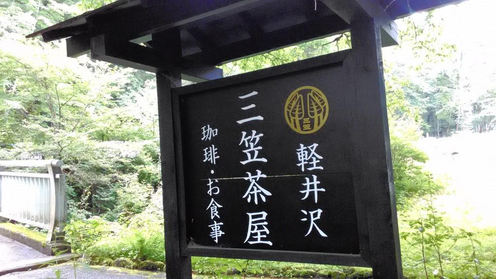 軽井沢三笠茶屋看板・珈琲とお食事