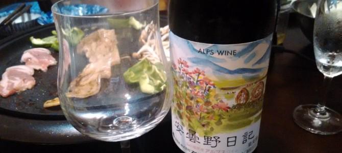 信州と軽井沢のお土産・赤ワインは井筒ワインがよかった