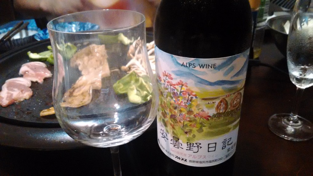安曇野日記・赤ワイン
