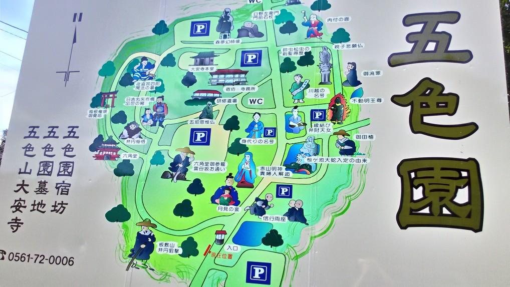 五色園大安寺案内地図