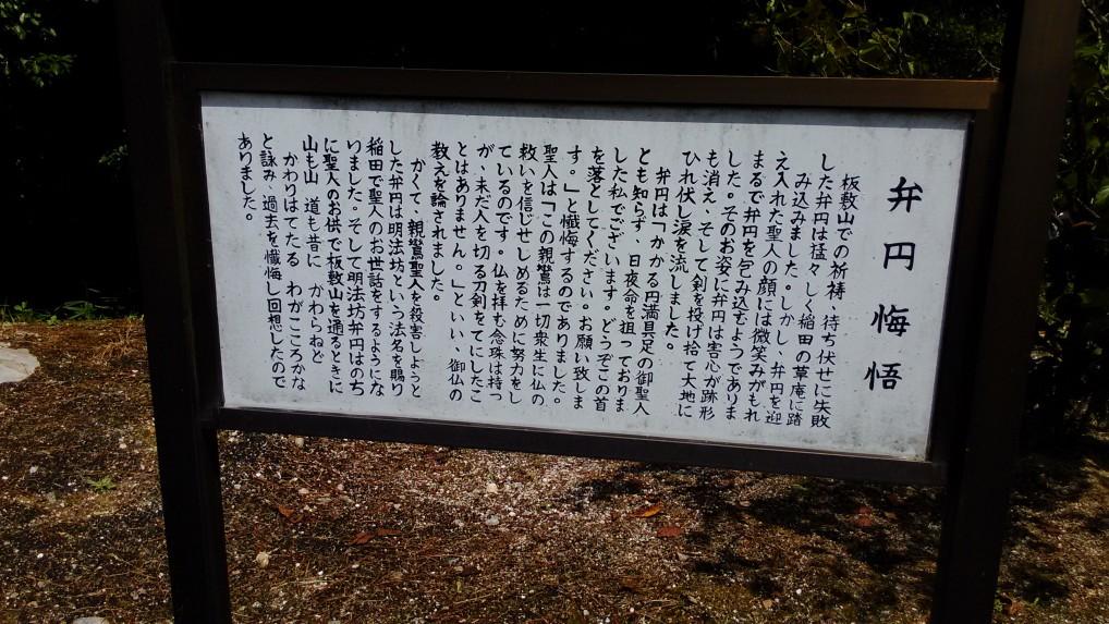 五色園大安寺「弁円の悔悟」の解説