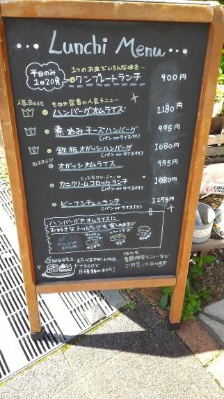 洋食「オガッシ」春日井市のメニュー入り口案内