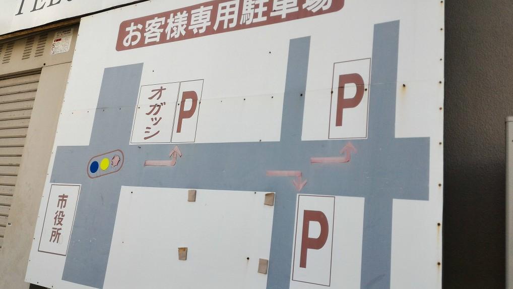 洋食「オガッシ」春日井市の駐車場案内