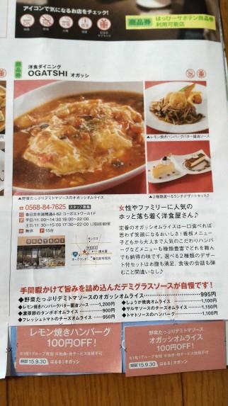洋食「オガッシ」春日井市のメニュー