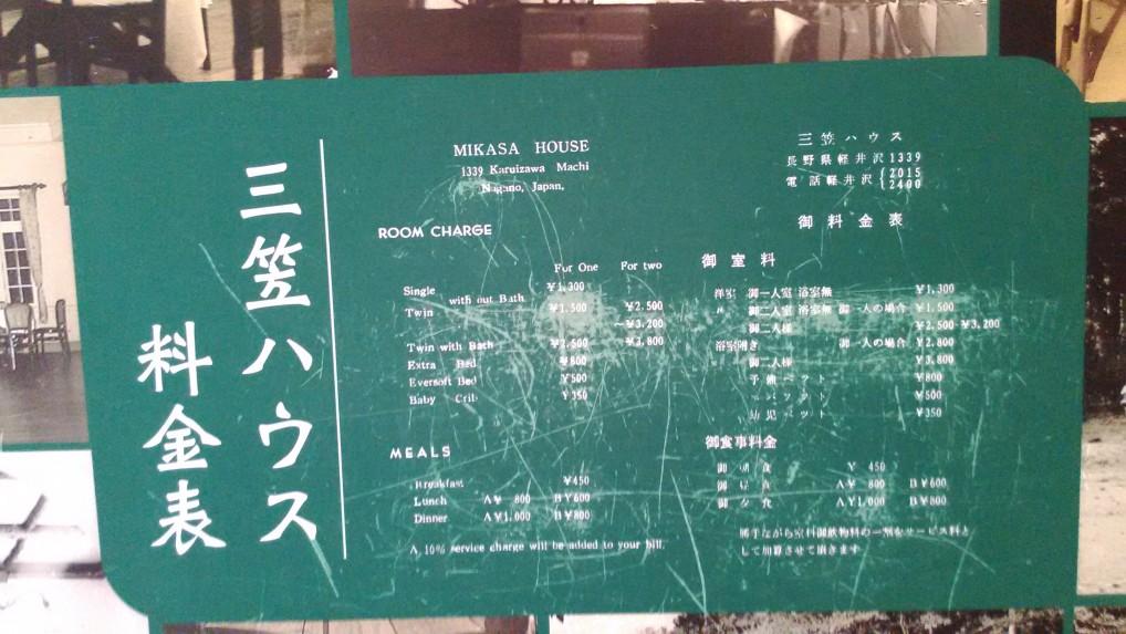 旧三笠ホテルの宿泊料金