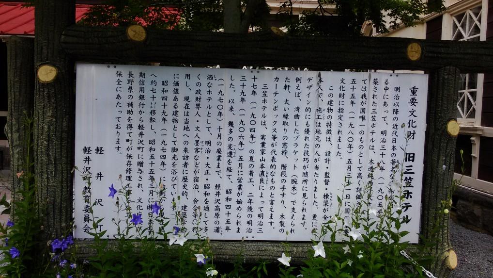重要文化財旧三笠ホテルの歴史