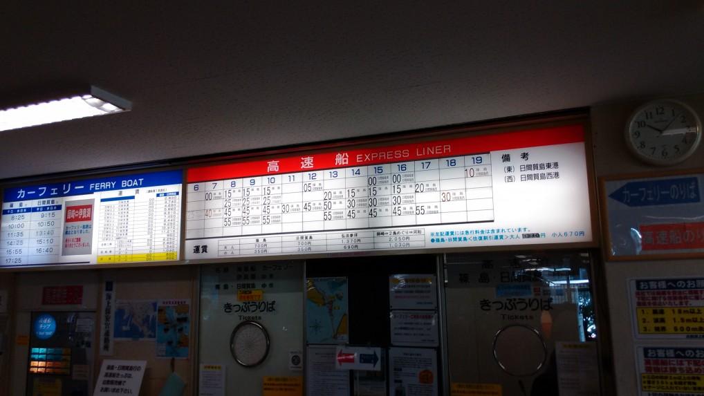 師崎港観光センター内フェリー時刻表