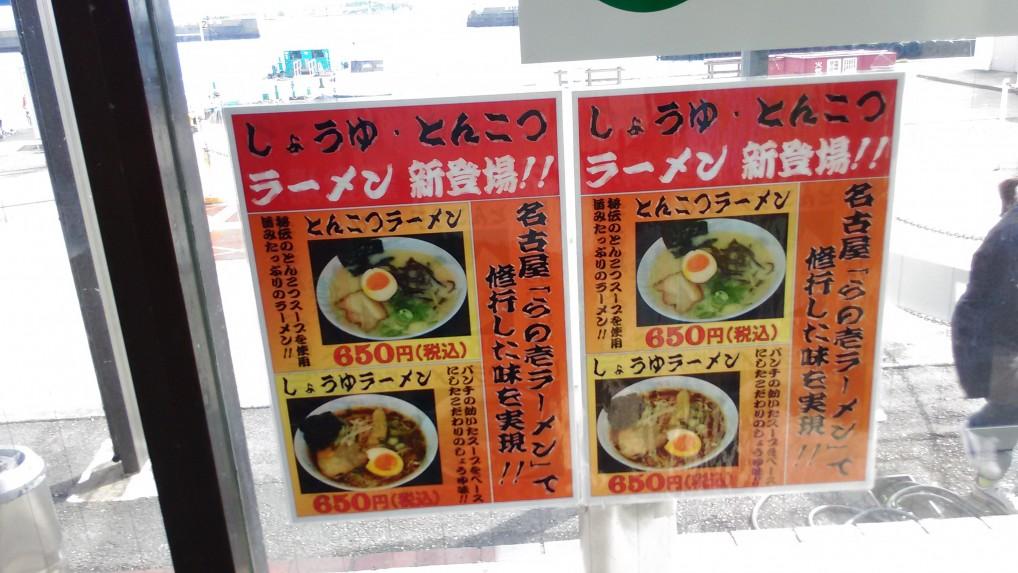 師崎港観光センターの扉にあるラーメンの宣伝