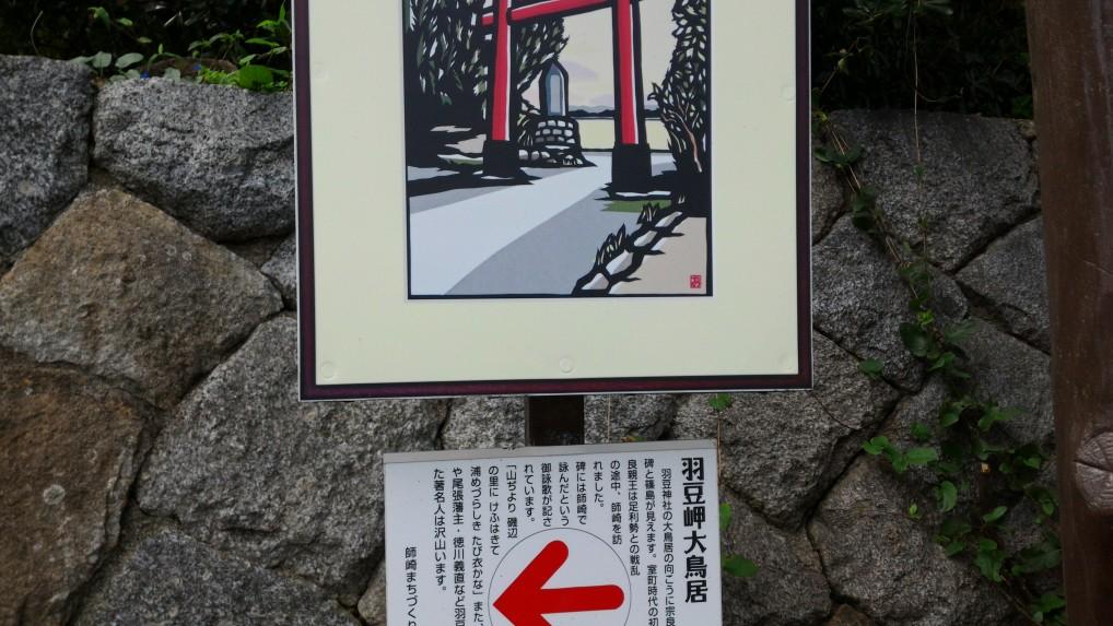 師崎羽豆神社の大鳥居