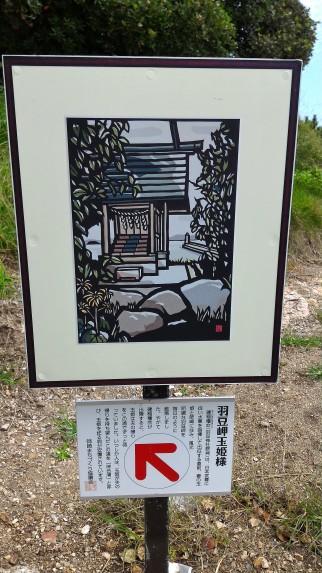 師崎羽豆神社の玉姫様祠