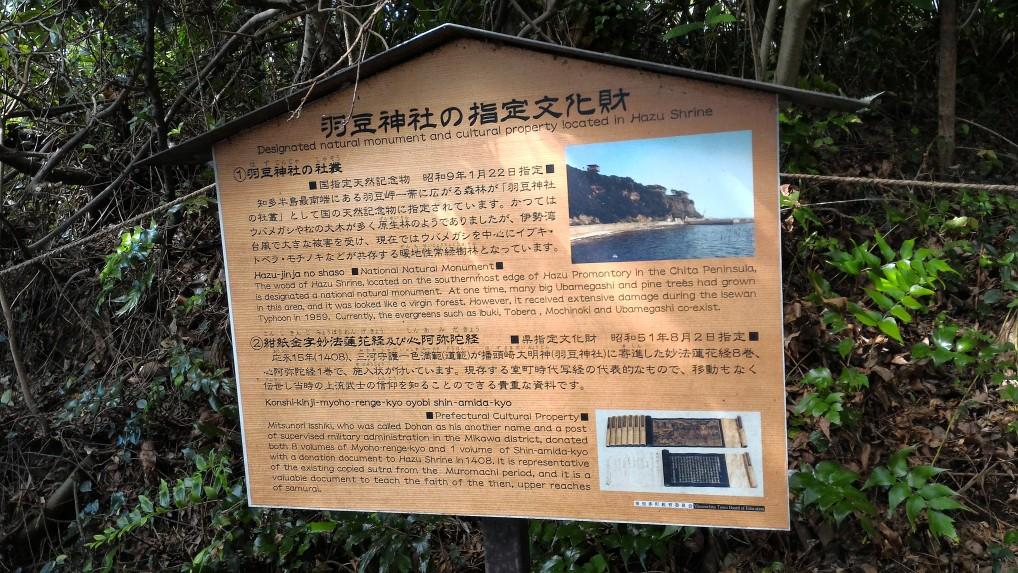 師崎羽豆神社の指定文化財について書かれた看板