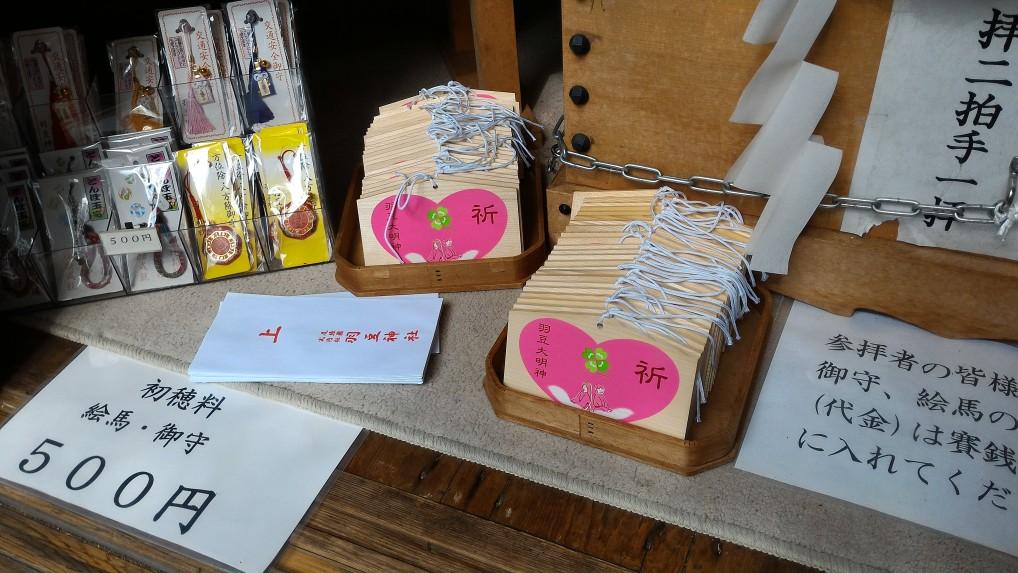 師崎羽豆神社本殿にあるおみくじや絵馬