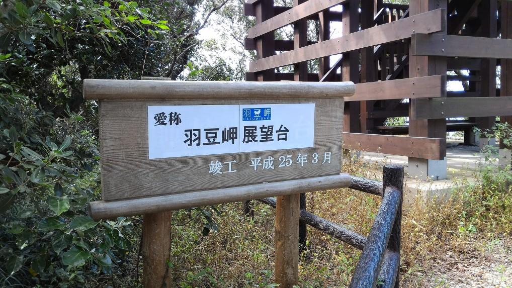 羽豆岬展望台