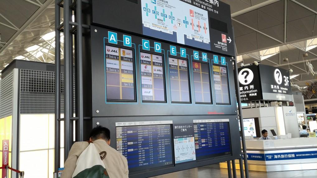 中部国際空港セントレア国際線搭乗案内