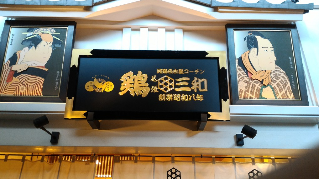 中部国際空港セントレアの名古屋コーチンの店