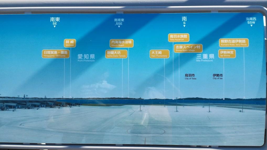 中部国際空港セントレアのスカイデッキからの風景