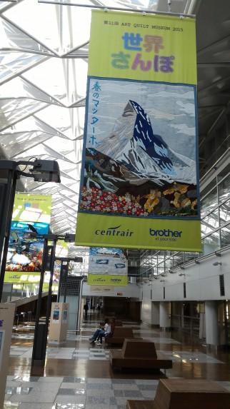 中部国際空港セントレア巨大キルト展示