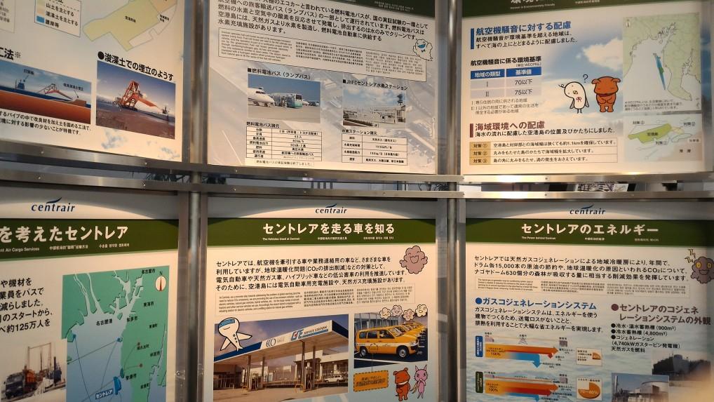 中部国際空港セントレアの情報コーナー展示