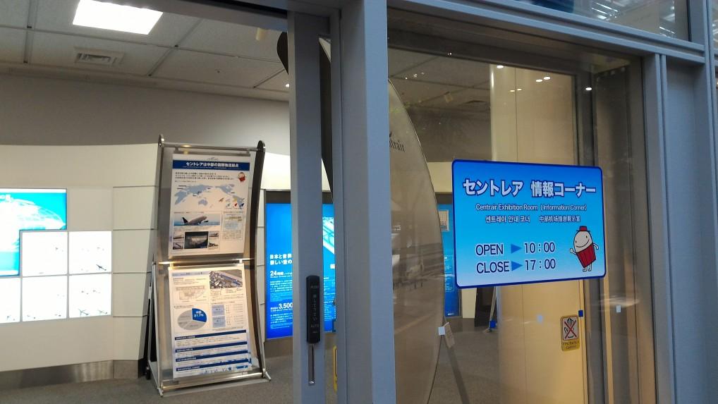 中部国際空港セントレア情報コーナー