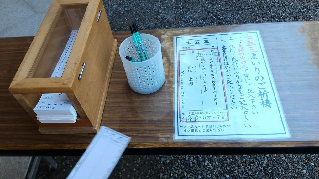 熱田神宮の七五三ご祈祷申込書