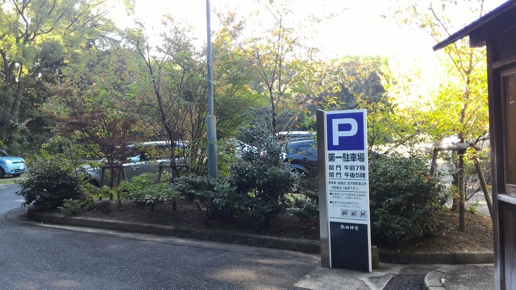 熱田神宮東門駐車場案内版