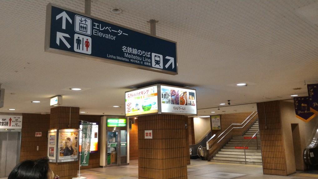 熱田神宮東門の東の「パレマルシェ神宮」駅ビル内から二階へ名鉄電車乗り場へ