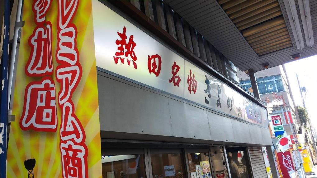 熱田神宮東門の東の北東にある神宮前商店街入り口「きよめ餅」」