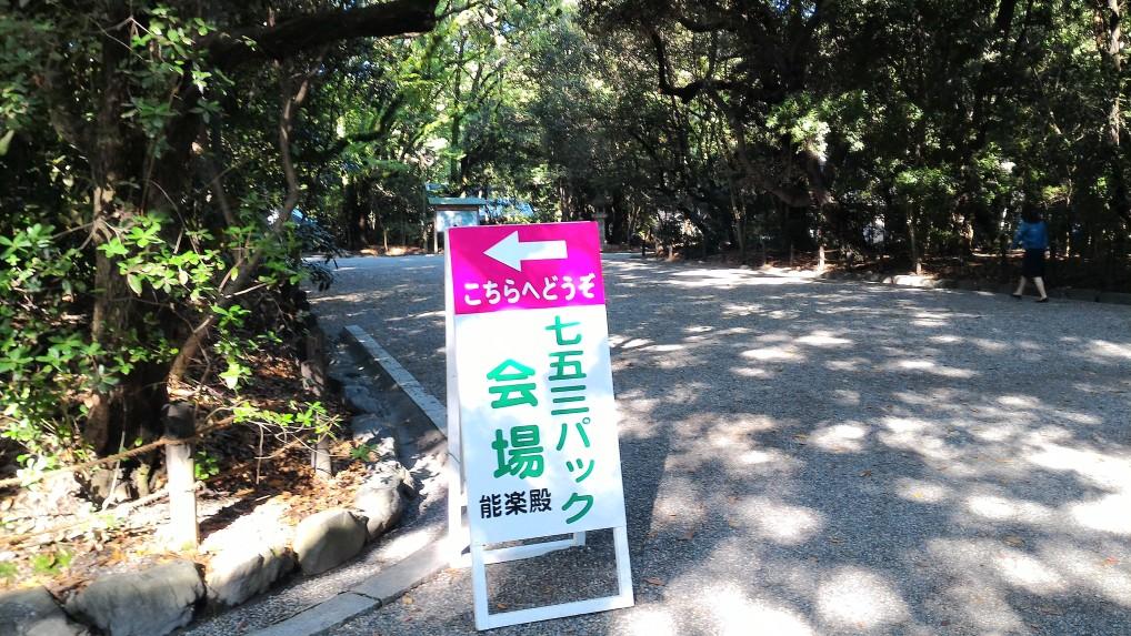 熱田神宮七五三パックの案内版
