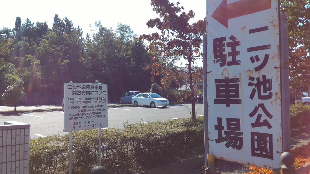 愛知県大府市二ツ池公園無料駐車場
