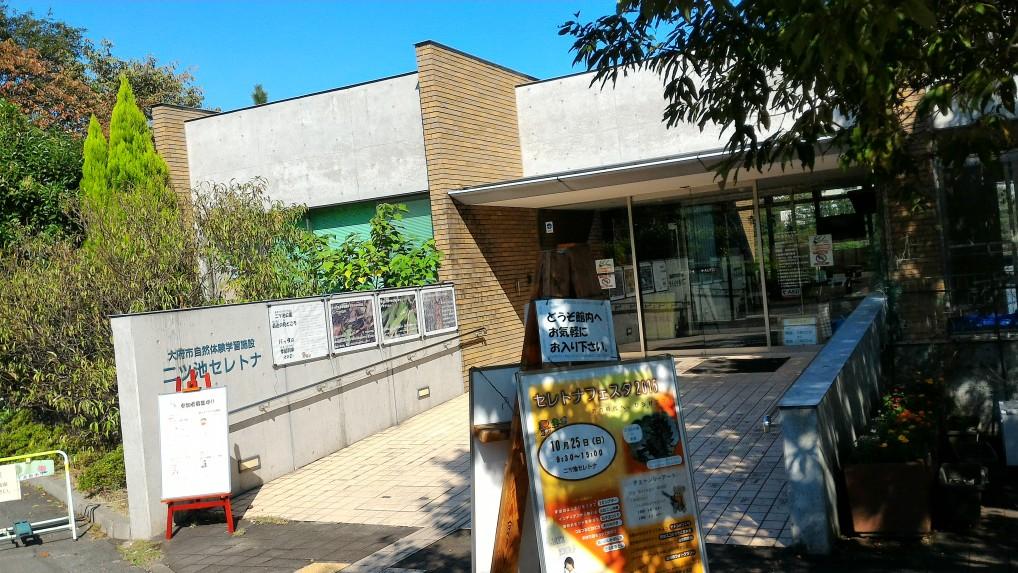愛知県大府市二ツ池公園の学習施設セトレナ