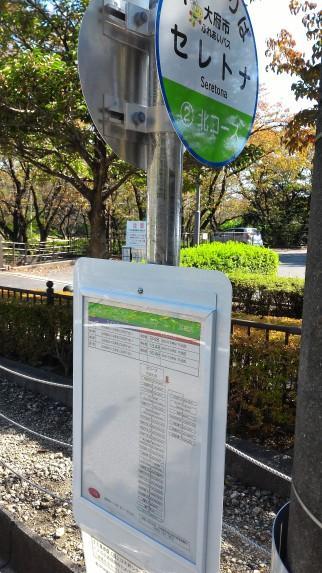 愛知県大府市二ツ池公園バス停