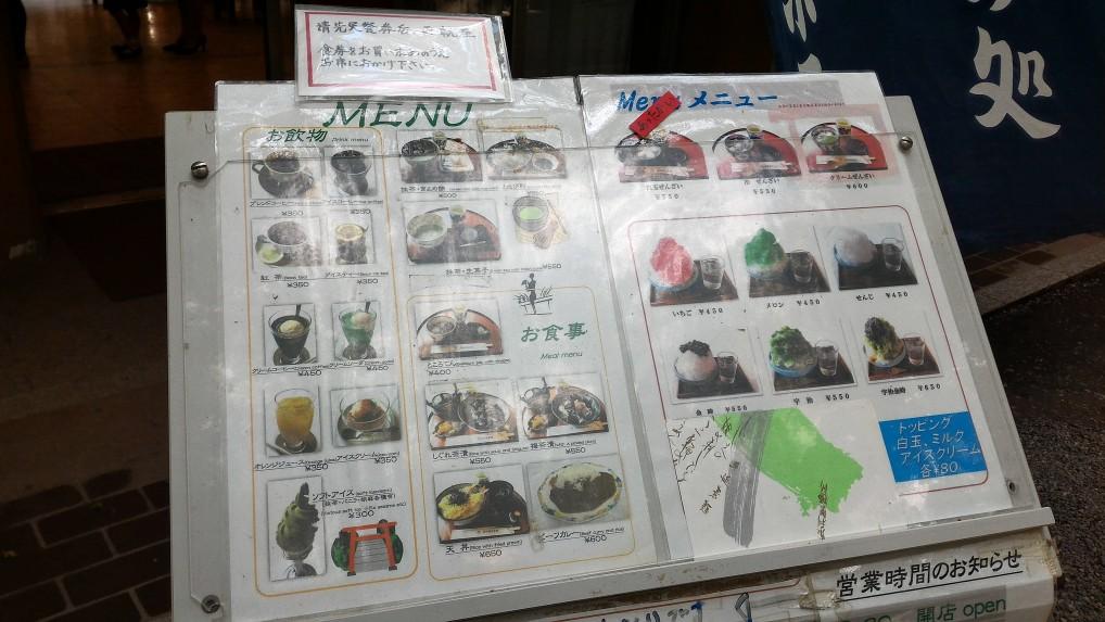 熱田神宮のお土産屋さんで喫茶メニュー
