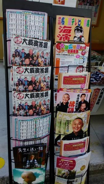 名古屋大須演芸場入り口のパンフレット