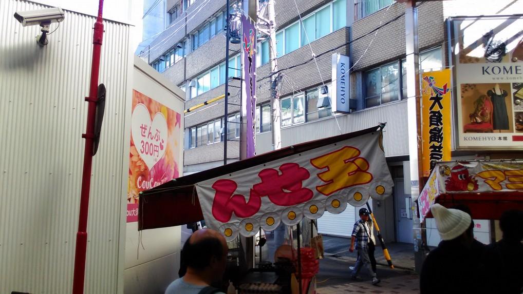 大須商店街の観音通りにある「玉せん」の屋台