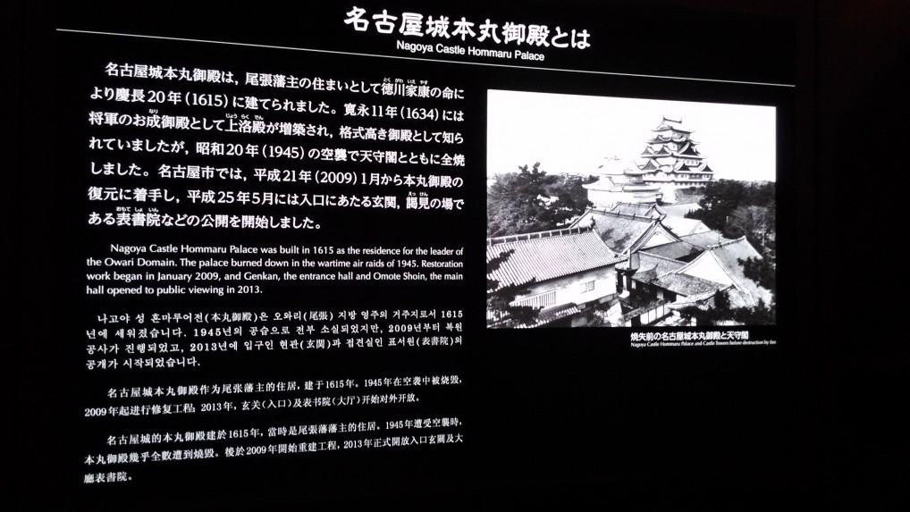 名古屋城本丸御殿とは