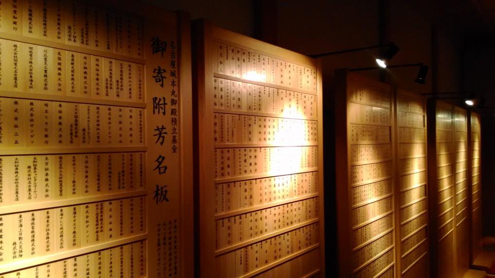 名古屋城本丸御殿寄付者名簿