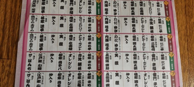 新生名古屋!大須演芸場までの道案内と木戸銭(入場料)