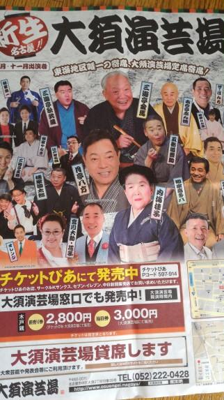 名古屋大須演芸場パンフレット出演者のお顔付き