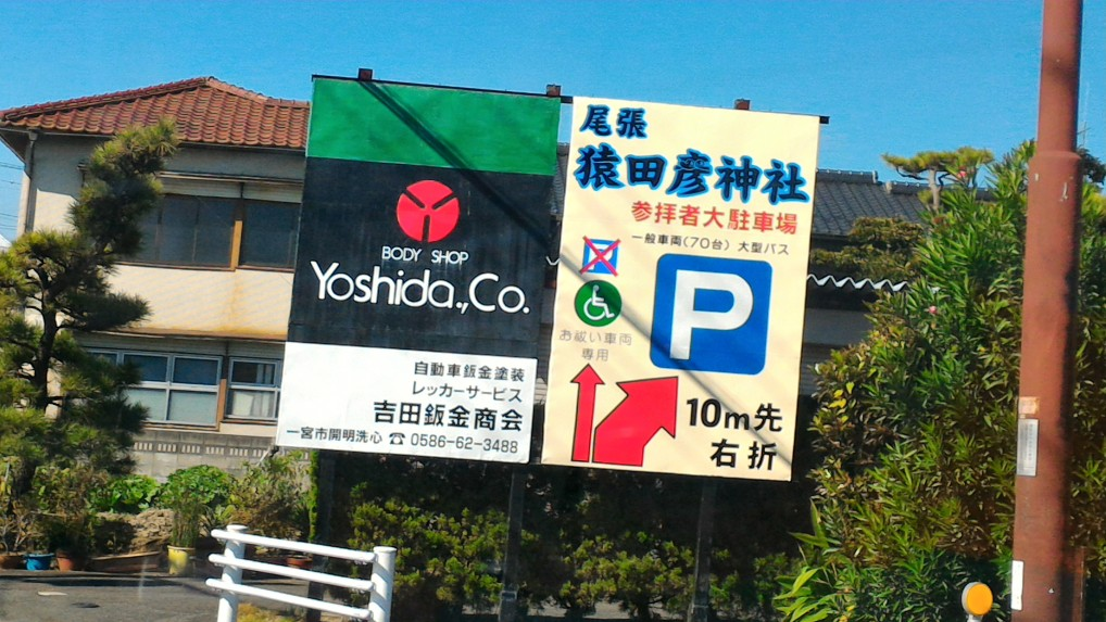 「尾張猿田彦神社」愛知県一宮市付近の案内看板