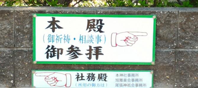 ご利益のある「猿田彦神社」(愛知県一宮市)の周辺の様子