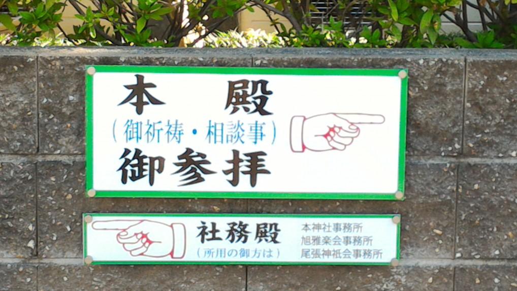「尾張猿田彦神社」愛知県一宮市の駐車場からの案内看板