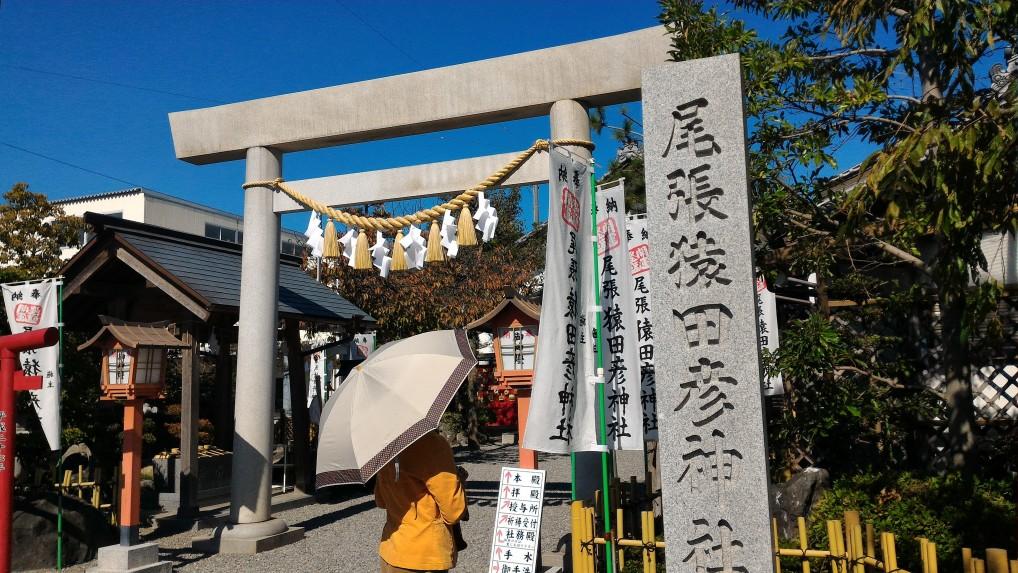 「尾張猿田彦神社」愛知県一宮市の大鳥居